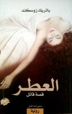 من الأدب الغربي .. رواية العطر قصة قاتل ورواية عائد لأبحث عنك
