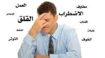أنواع الاضطرابات النّفسيّة
