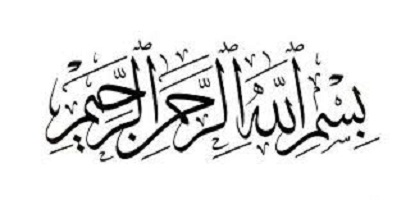 سورة إبراهيم