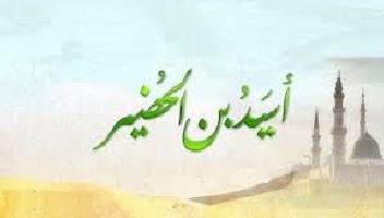 أسيد بن الحضير ..الصحابي الكامل