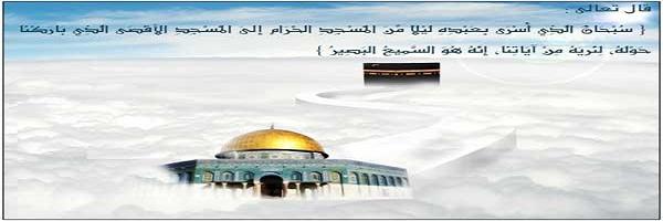 معجزة رحلة الإسراء والمعراج