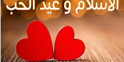 هل يجوز الاحتفال بعيد الحب ؟