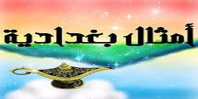 أمثال عراقية معروفة